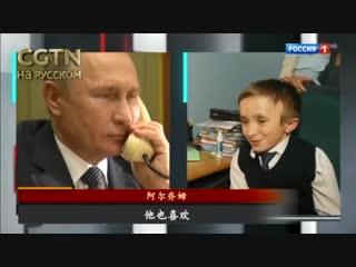 Президент РФ Владимир Путин исполнил мечту
