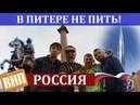 В Питере не пить! Культурная экскурсия Дворцовая, Медный всадник, Петропавловская, Парк 300-летия