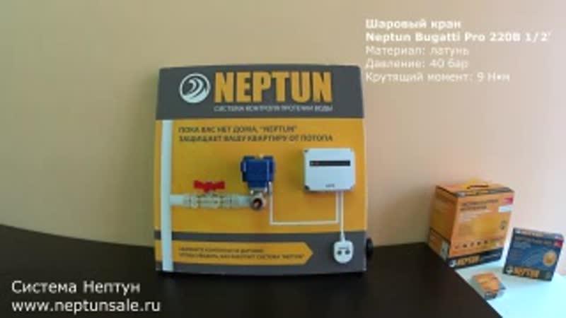 Система Нептун мощные краны Neptun Bugatti ломают карандаш