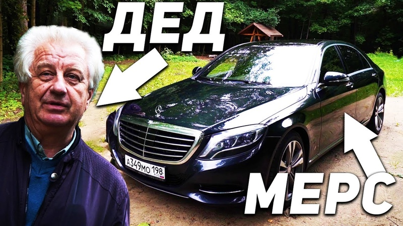 65-ЛЕТНИЙ ДЕДУШКА ТЕСТИРУЕТ MERCEDES-BENZ S-CLASS W222!
