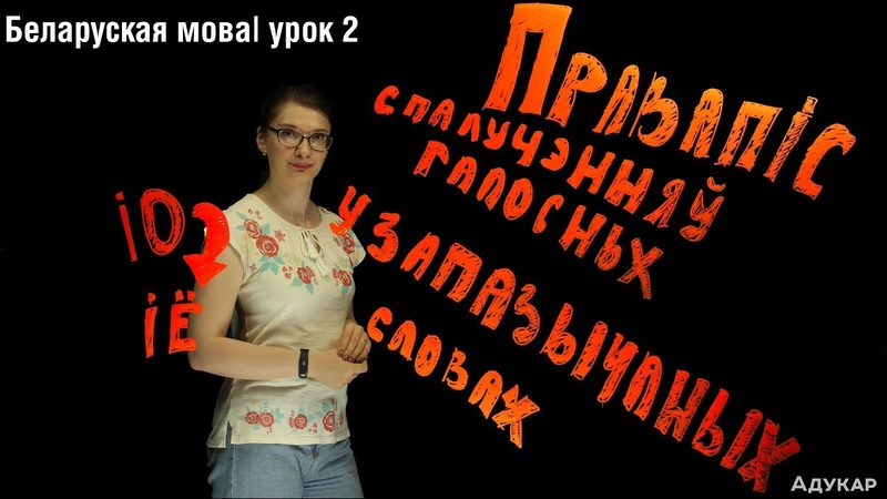 Правапіс спалучэнняў галосных у запазычаных словах Беларуская мова