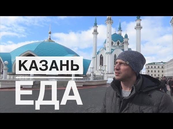 Конина Губадия и Гусь Пробуем национальные татарские блюда в Казани