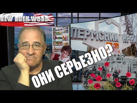 Новости нашего дурдома | Новости 7:40, 20.09.2018