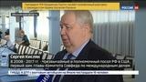 Новости на Россия 24 Ермаков Вашингтон