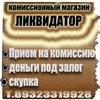 ЛИКВИДАТОР комиссионный магазин Чайковский