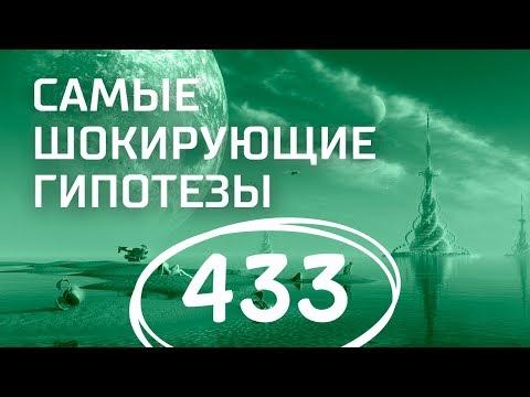 Послание фараонов. Выпуск 433 (16.04.2018). Самые шокирующие гипотезы.