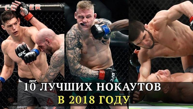 10 ЛУЧШИХ НОКАУТОВ В 2018 ГОДУ (В UFC) 10 kexib[ yjrfenjd d 2018 ujle (d ufc)