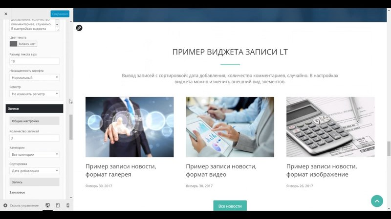 WordPress тема Imper - Виджет Записи LT