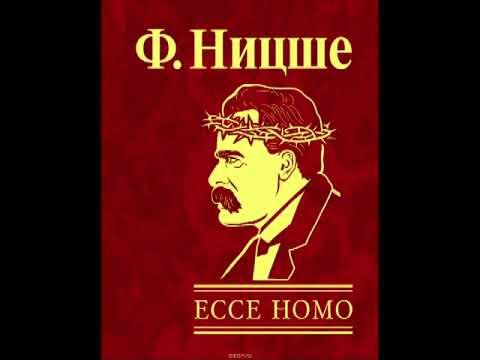 Ecce Homo Как становятся сами собою Фридрих Ницше Аудиокнига