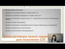 """Вебинар """"Как получить медицинскую лицензию на косметологию и массаж"""" 19.09"""