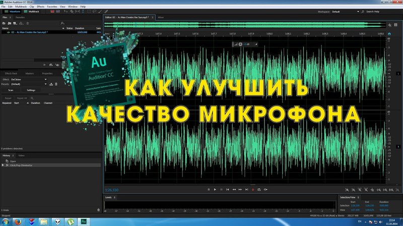 Как Улучшить Качество Микрофона В Adobe Audition CC 2017