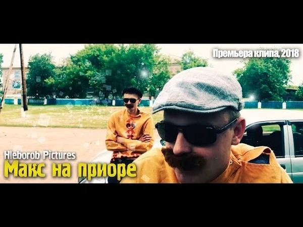 Hleborob Pictures Макс на приоре Премьера клипа 2018