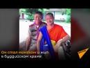 Тренер герой бывший монах кто спас жизни детей в пещере Таиланда
