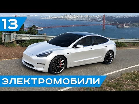 Дайджест 13: Tesla Model 3, Tesla Model Y, BMW i1, Mercedes EQS, Smart, Luka EV и Xing Mobility