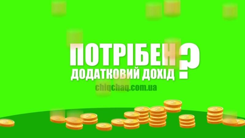 ChiqChaq.com.ua - знайди рішення побутових завдань чи підробіток в Україні!