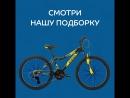 Гид по велосипедам