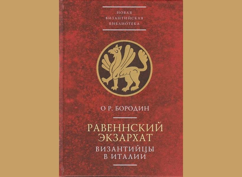 Бородин О.Р. Равеннский экзархат. Византийцы в Италии (2018)