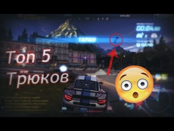 ТОП 5 трюков в NeedForSpeed:WORLD | TizZzer