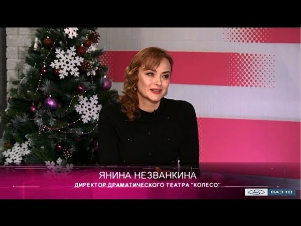 «Интервью». Янина Незванкина 09.01.2019