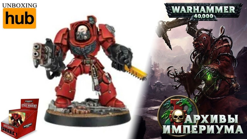 Архивы Империума - Brother Maeklus (Space Marine Heroes s.2) (анбокс)