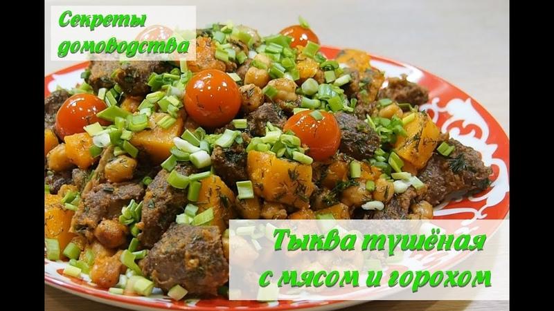 Тыква с мясом и горохом нут Невероятно красивое и вкусное восточное блюдо