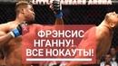 ВСЕ НОКАУТЫ ФРЭНСИСА НГАННУ В ММА ALL NOCAUNTS KO FRANCIS NGANNOU IN MMA