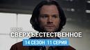 Сверхъестественное 14 сезон 11 серия Промо Русская Озвучка