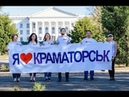 Песенный флешмоб: жители Краматорска спели о своей любви к городу