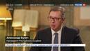 Новости на Россия 24 Александр Вучич Сербия не будет вводить санкции против России