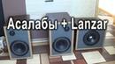 Акустическая система 2 1 на Асалаб Lanzar VW 84
