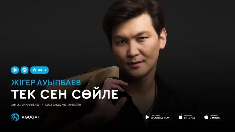Жигер Ауыпбаев - Тек сен сойле (аудио)_HD.mp4