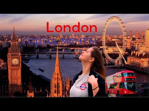 Лондон. Путешествие в город мечты