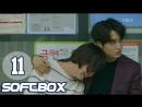 [Озвучка SOFTBOX] Чудо, которое мы встретили 11 серия