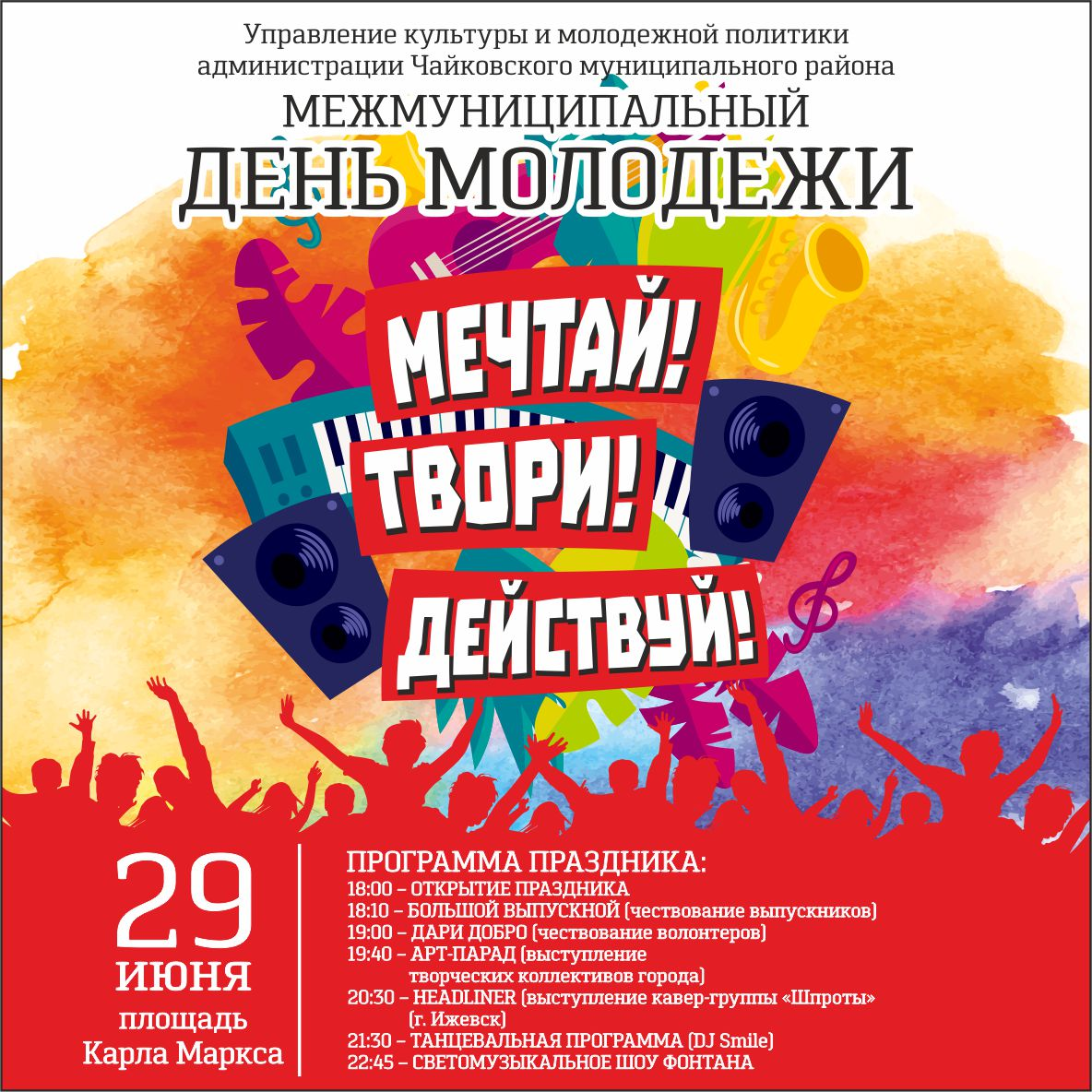 афиша, День молодежи, Чайковский, 2018 год