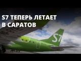 S7 Airlines начала выполнять рейсы Саратов-Москва