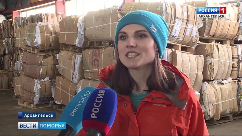 Архангельск начинает собирать макулатуру