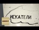 Тайны Лефортовского дворца Искатели Телеканал Культура