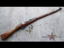 Винтовка Мосина Историческое оружие Легендарная Трехлинейка