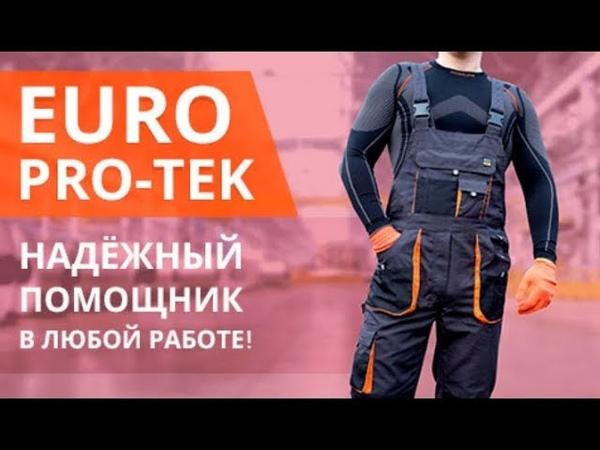 Комбинезон рабочий! Рабочий Комбинизон Европейского качества! euro pro tek