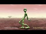 танец инопланетянина