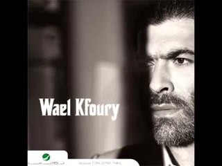 Wael Kfoury...Hata Naltaki | وائل كفوري...حتى نلتقي