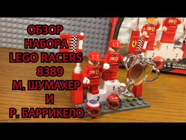 Обзор Эксклюзивного Набора Legp Racers 8389 Михаэль Шумахер и Рубенс Баррикело
