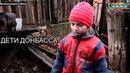 Дети Донбасса - Мир без войны || The children of Donbass