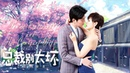 [Full Movie] Young President and His Contract Wife, Eng Sub 总裁别太坏之契约娇妻 | Romance 爱情片, 1080P