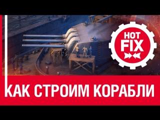 Hot Fix: Как строим корабли [World of Warships]