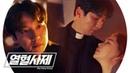 [심쿵 엔딩] 위기에 빠진 이하늬 구하는 흑기사 김남길♡ Fiery Priest》 열혈사제 EP12