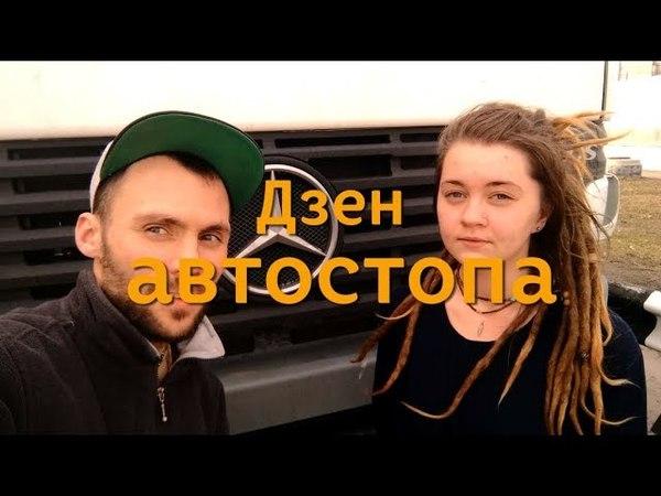 Йоги в Дороге - Дзен Автостопа