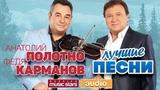 Анатолий ПОЛОТНО и Федя КАРМАНОВ