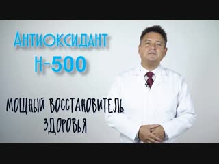 Антиоксидант H 500  от автора