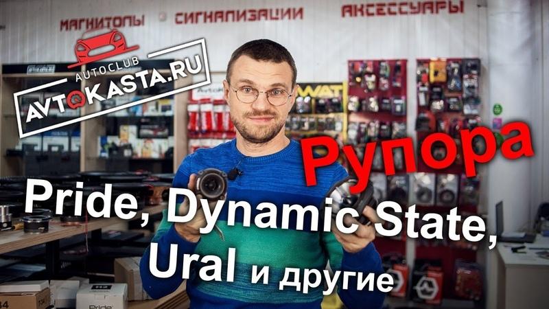 Pride, dynamic State, Ural и другие Рупора в магазине Автокаста!